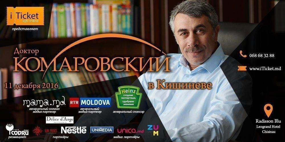 Доктор Комаровский в Кишиневе