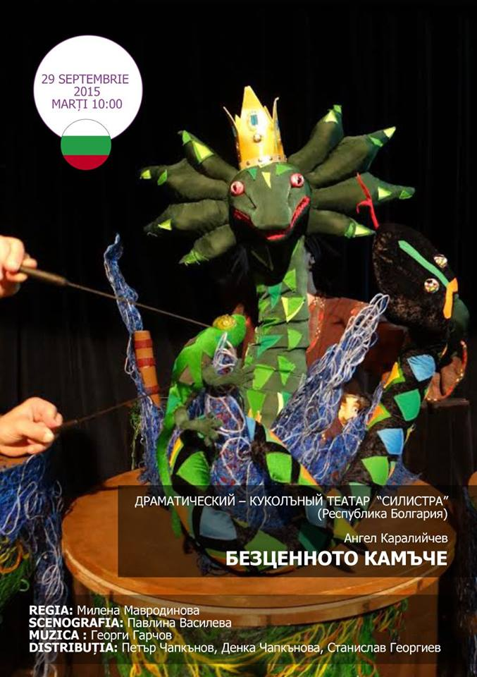 29 septembrie - Gala Internationala a Teatrelor de Papusi LICURICI - 70