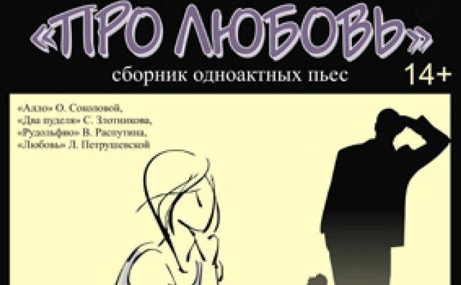 ПРО ЛЮБОВЬ 08.03.2020 г. в 18-00