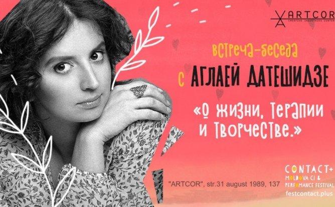 Встреча - беседа с Аглаей Датешидзе.