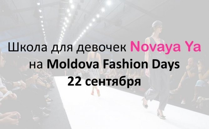 Школа для девочек NovayaYa на Moldova Fashion Days