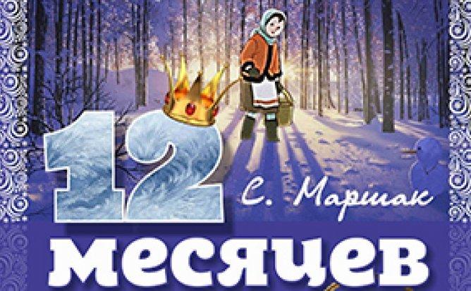 12 МЕСЯЦЕВ - 23.01.21 в 12-00