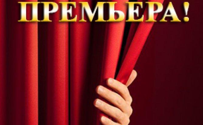 ОТМЕНА - ПРЕМЬЕРА! ДВОЕ НА КАЧЕЛЯХ - 16.04.21 в 19-00