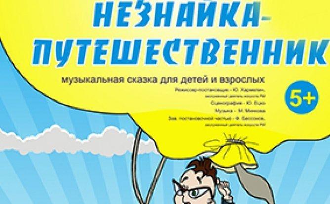 НЕЗНАЙКА-ПУТЕШЕСТВЕННИК - 19.09.2020 в 12-00