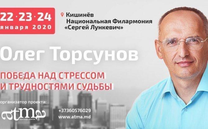 Олег Торсунов - Победа над стрессом и трудностями судьбы
