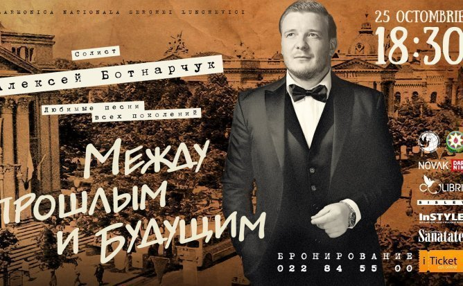 Алексей Ботнарчук - Между прошлым и будущим