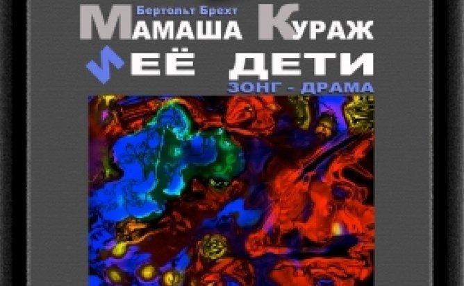 ПРЕМЬЕРА! МАМАША КУРАЖ И ЕЁ ДЕТИ 16.02.2020 г. в 18-00