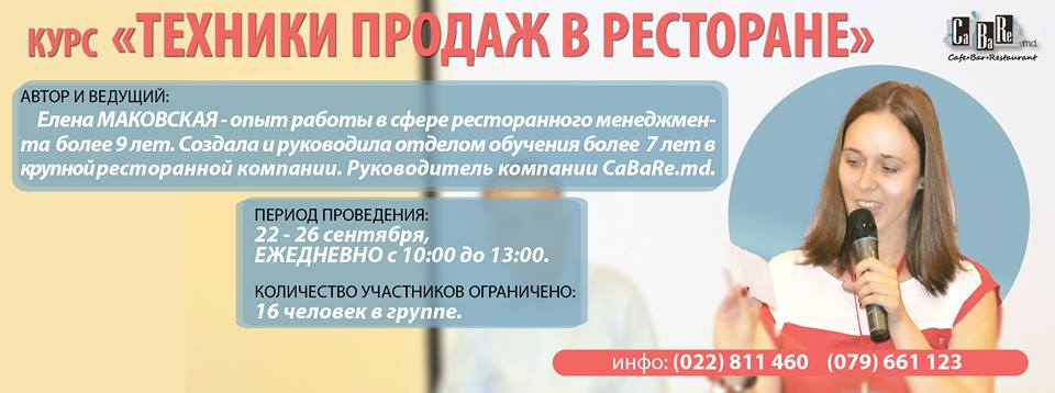 Елена Маковская - Техники повышения продаж в ресторане