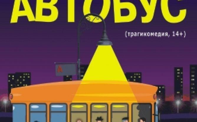 АВТОБУС - 22.11.20 в 18-00