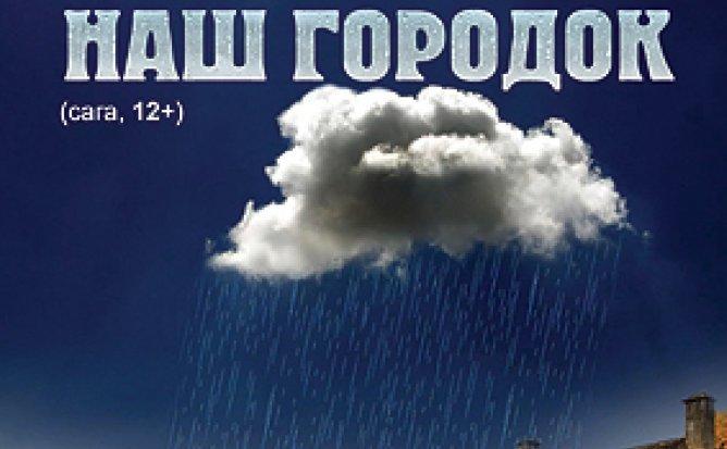 НАШ ГОРОДОК - 04.09.21 в 18-00