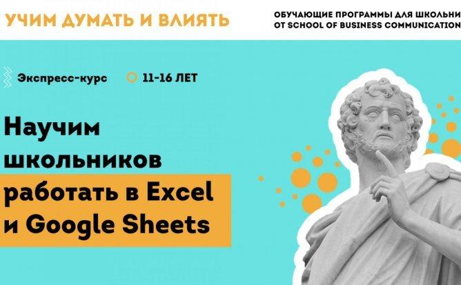 Excel и Google Sheets для подростков