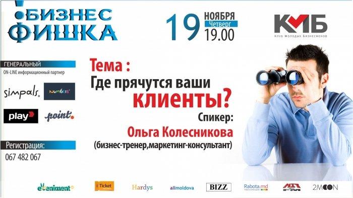 Бизнес-фишка с Ольгой Колесниковой