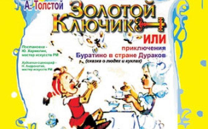 ЗОЛОТОЙ КЛЮЧИК ИЛИ ПРИКЛЮЧЕНИЯ БУРАТИНО - 08.08.20 г. в 11-00