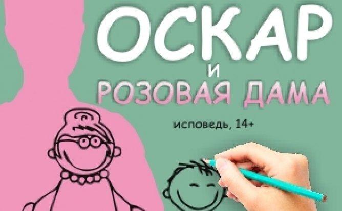 Оскар и Розовая Дама 09.11.19