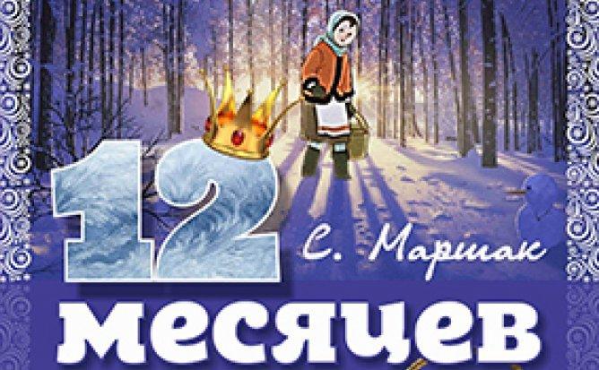 12 МЕСЯЦЕВ - 24.01.21 в 12-00