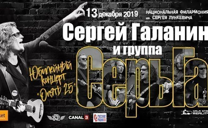 Группа СерьГа - Юбилейный концерт