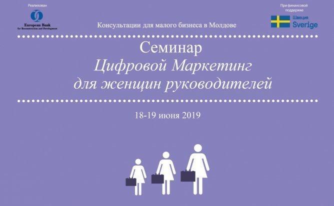 Цифровой Маркетинг для женщин руководителей