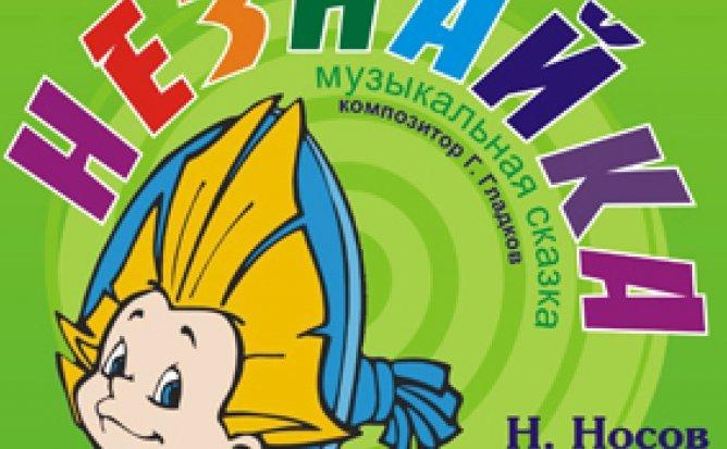 НЕЗНАЙКА И ЕГО ДРУЗЬЯ - 14.08.21 в 12-00