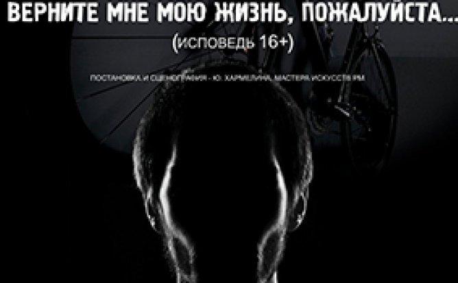ВЕРНИТЕ МНЕ МОЮ ЖИЗНЬ, ПОЖАЛУЙСТА… 31.10.20 в 19-00
