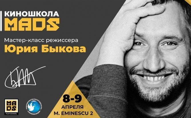MADS: Мастер-класс режиссёра Юрия Быкова