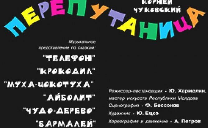 ПЕРЕПУТАНИЦА - 20.11.21 в 12-00