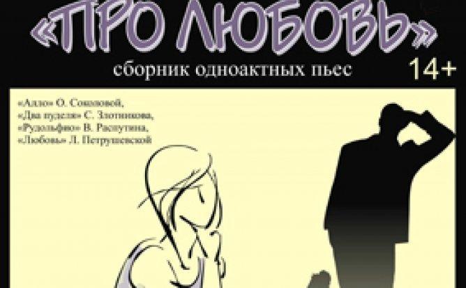 ПРО ЛЮБОВЬ - 21.08.21 в 18-00