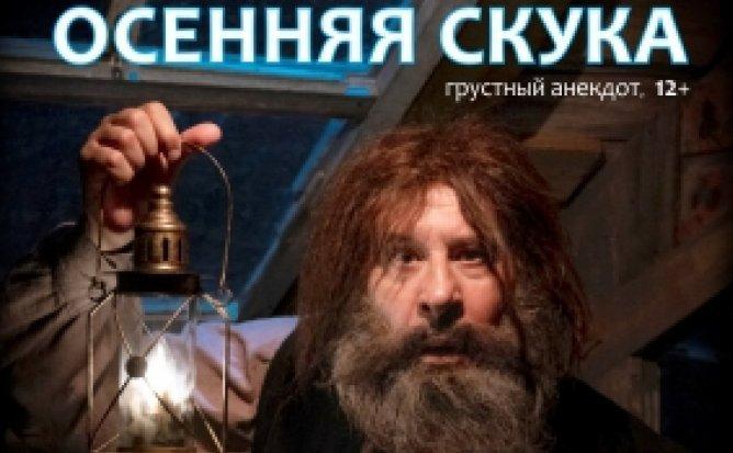 ПРЕМЬЕРА! ОСЕННЯЯ СКУКА - 28.11.21 в 18-00