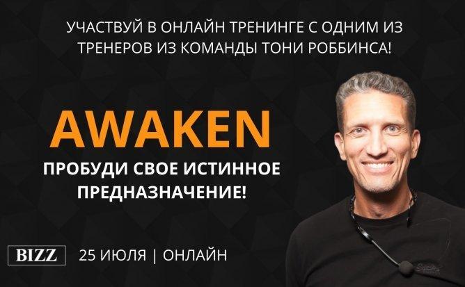 AWAKEN: ПРОБУДИ СВОЕ ИСТИННОЕ ПРЕДНАЗНАЧЕНИЕ!