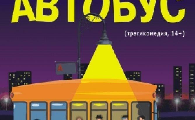 АВТОБУС - 20.11.20 в 19-00