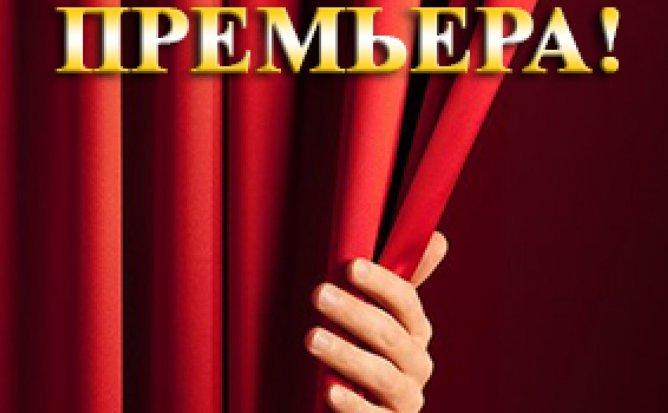 ОТМЕНА - ПРЕМЬЕРА! ДВОЕ НА КАЧЕЛЯХ - 24.04.21 в 18-00