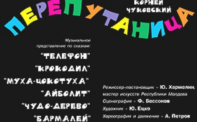 ПЕРЕПУТАНИЦА - 21.11.21 в 12-00