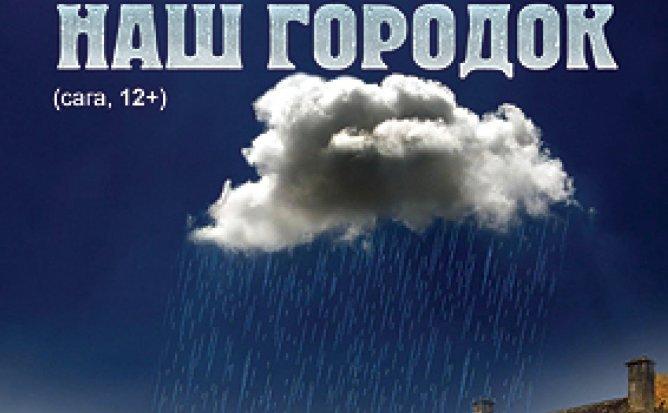 НАШ ГОРОДОК - 05.09.21 в 18-00