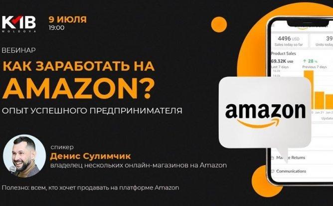 Вебинар Как заработать на Amazon? Опыт предпринимателя