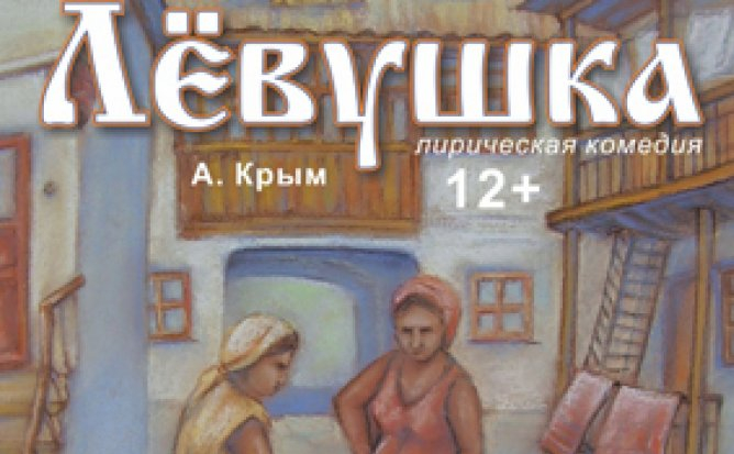 ЛЁВУШКА - 11.09.21 в 18-00
