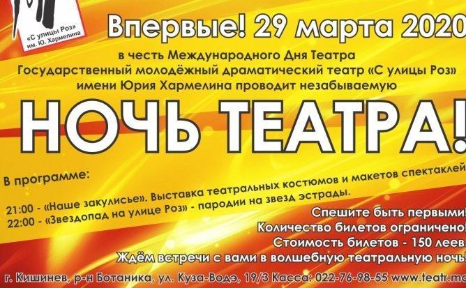 НОЧЬ ТЕАТРА ! 29.03.2020 в 21- 00 час.