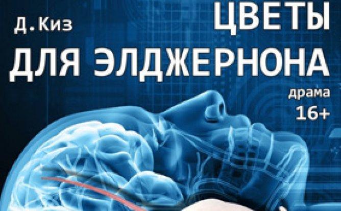 ЦВЕТЫ ДЛЯ ЭЛДЖЕРНОНА - 29.08.21 в 18-00