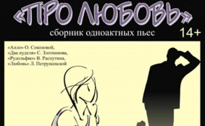 ПРО ЛЮБОВЬ - 20.08.21 в 19-00