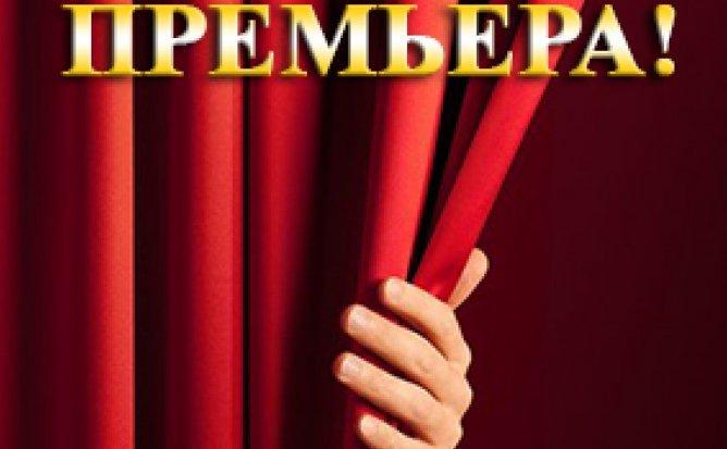 ОТМЕНА - ПРЕМЬЕРА! ДВОЕ НА КАЧЕЛЯХ - 17.04.21 в 18-00