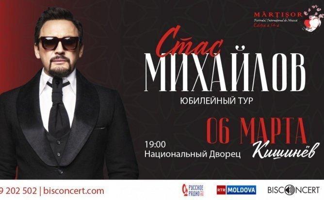 Стас Михайлов - Юбилейный тур