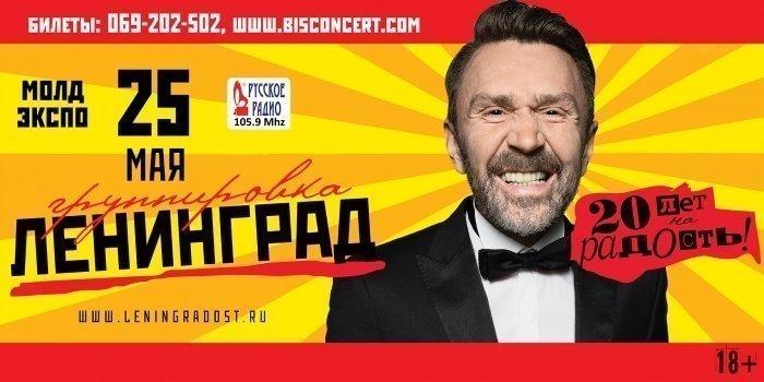 Ленинград - 20 лет на радость