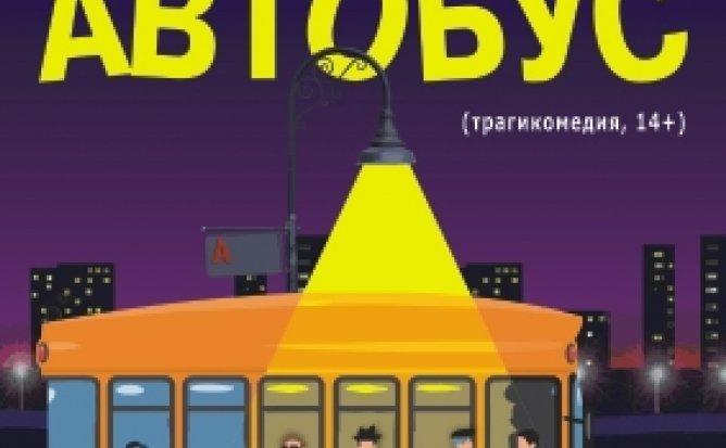 АВТОБУС - 21.11.20 в 18-00