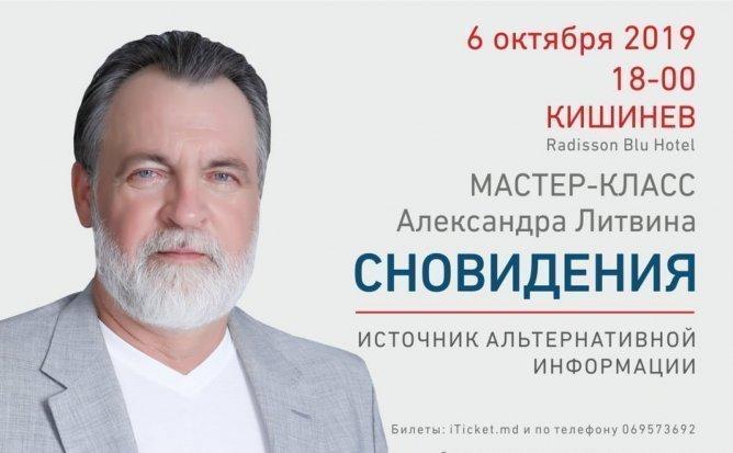 Александр Литвин - СНОВИДЕНИЕ-ИСТОЧНИК АЛЬТЕРНАТИВНОЙ ИНФОРМАЦИИ