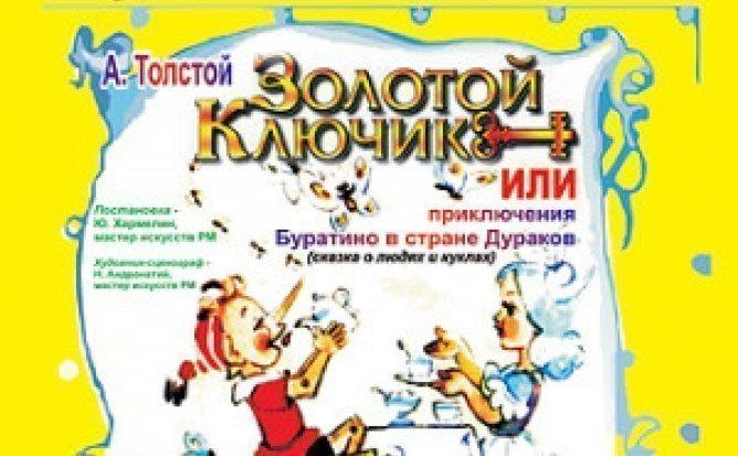 ЗОЛОТОЙ КЛЮЧИК 28.09.19