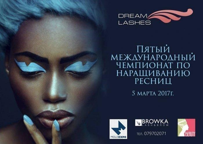 Пятый Международный Чемпионат Lash - Brow