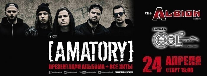 AMATORY - Презентация Нового Альбома