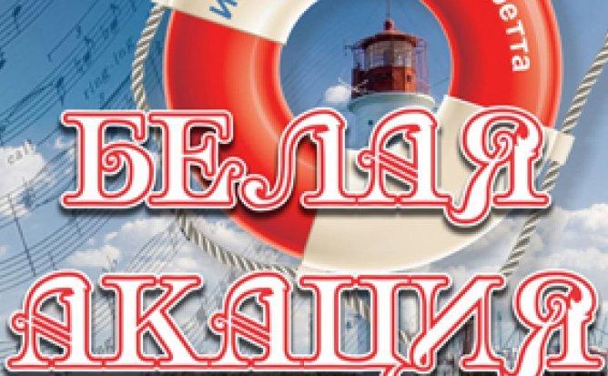 БЕЛАЯ АКАЦИЯ - 15.08.21 в 18-00