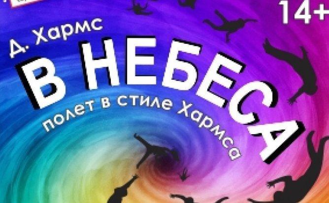В НЕБЕСА 28.02.20 г. в 18-00
