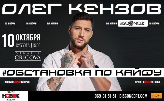 ОЛЕГ КЕНЗОВ с концертом #ОБСТАНОВКАПОКАЙФУ