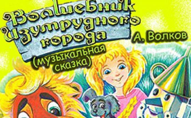 ВОЛШЕБНИК ИЗУМРУДНОГО ГОРОДА - 25.09.21 в 12-00