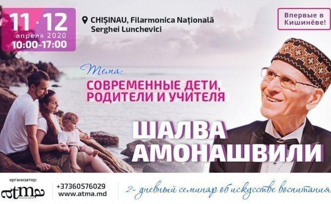 Шалва Амонашвили - Современные дети, родители и учителя